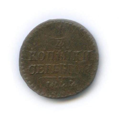 1/4 копейки серебром 1844 года СМ (Российская Империя)