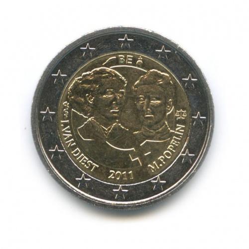 2 евро — 100 лет Международному женскому дню 2011 года (Бельгия)