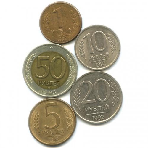 Набор монет России (20 рублей 1992 - н/магн.) 1992 года (Россия)