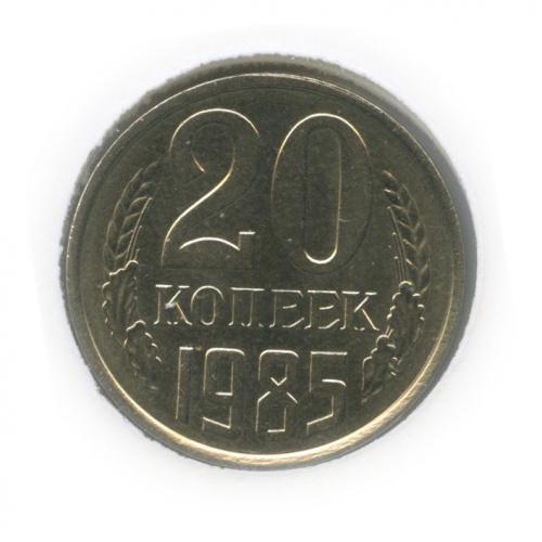 20 копеек (шт. 3 коп 1979, Федорин 156), вхолдере 1985 года (СССР)
