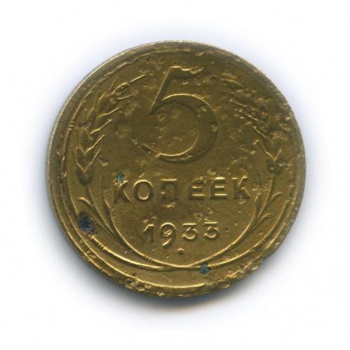 5 копеек 1933 года (СССР)