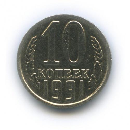 10 копеек 1991 года б/б (СССР)