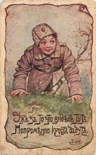 Карточка почтовая (Художник Лебедева) (Российская Империя)