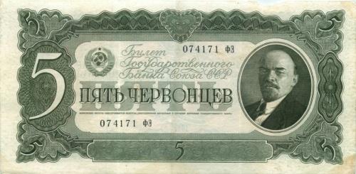 5 червонцев 1937 года (СССР)