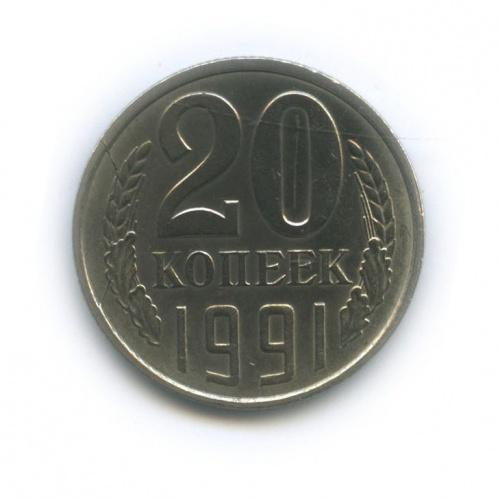 20 копеек (лсшт. 3 коп.), раскол штемпеля 1991 года Л (СССР)