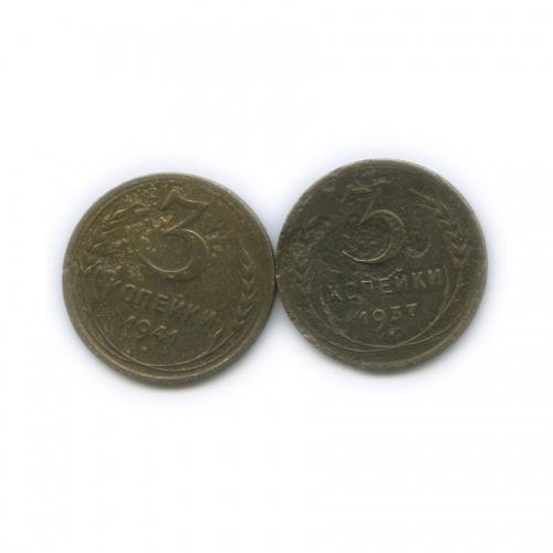 Набор монет 3 копейки 1937, 1941 (СССР)
