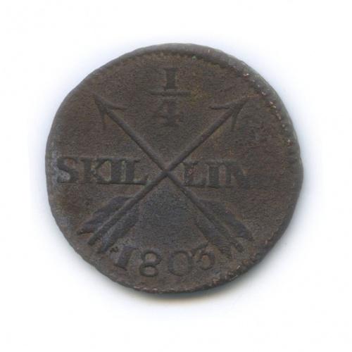 1/4 скриллинга 1803 года (Швеция)