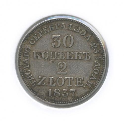 30 копеек (2 злотых), Россия для Польши (вхолдере) 1837 года MW (Российская Империя)