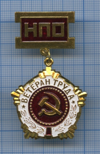 Знак «Ветеран труда НПО» (СССР)