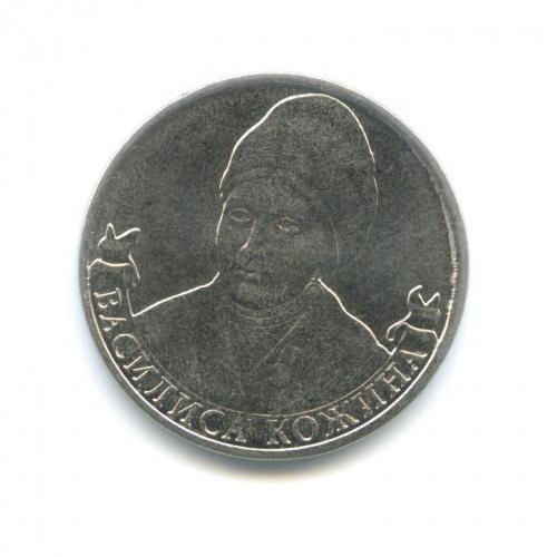 2 рубля — Отечественная война 1812 - Организатор партизанского движения Василиса Кожина 2012 года (Россия)