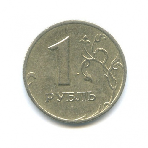1 рубль 1999 года ММД (Россия)