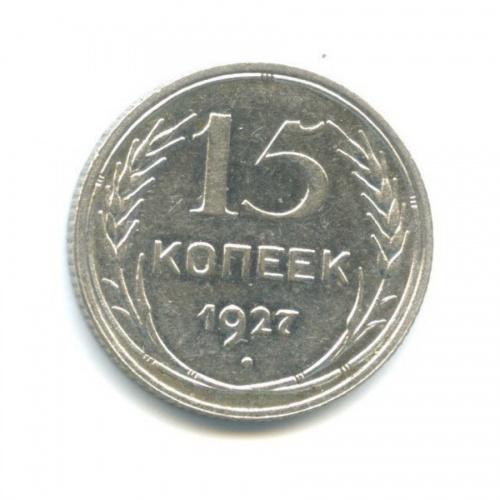 15 копеек 1927 года (СССР)