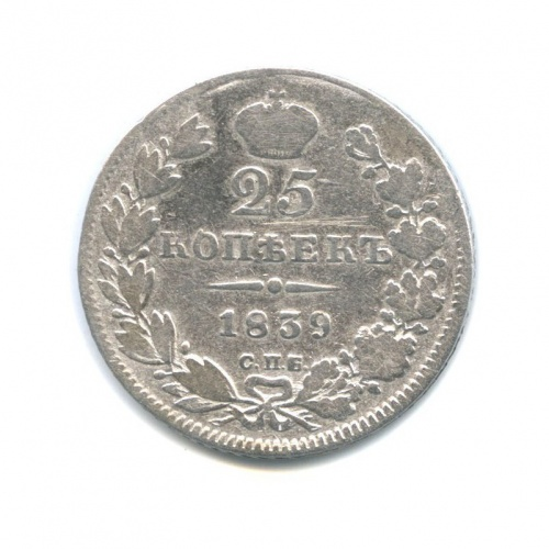 25 копеек 1839 года СПБ НГ (Российская Империя)