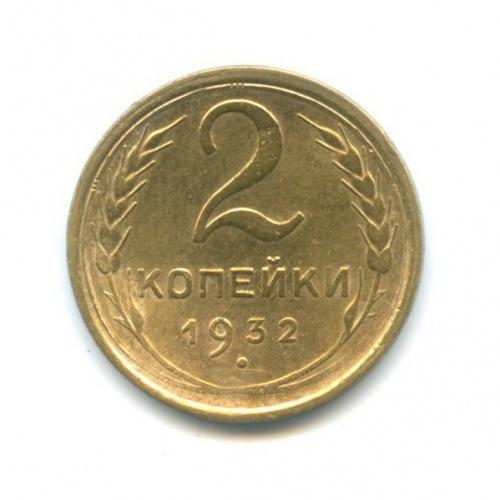 2 копейки 1932 года (СССР)