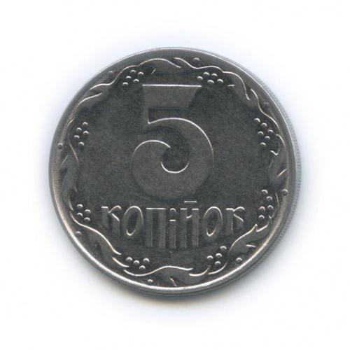5 копеек 1992 года (Украина)