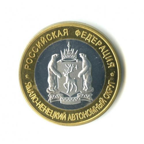 Жетон «Ямало-Ненецкий Автономный Округ» (копия) (Россия)