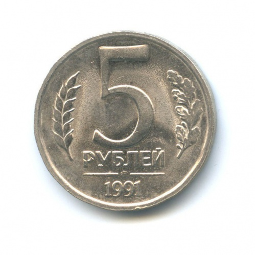 5 рублей (брак - непрочекан) 1991 года ЛМД (СССР)