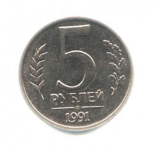 5 рублей (раскол штемпеля) 1991 года ЛМД (СССР)