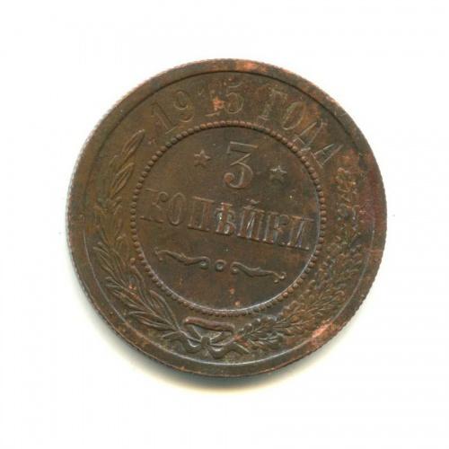 3 копейки 1915 года (Российская Империя)