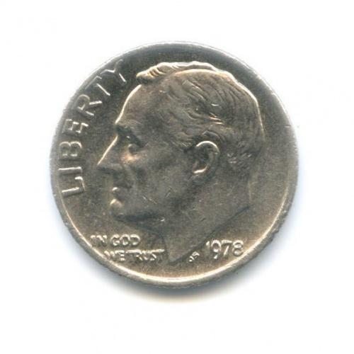 10 центов (дайм) 1978 года (США)