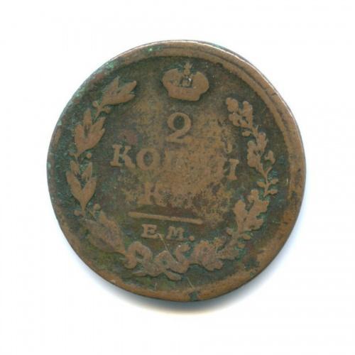 2 копейки 1814(?) ЕМ НМ (Российская Империя)