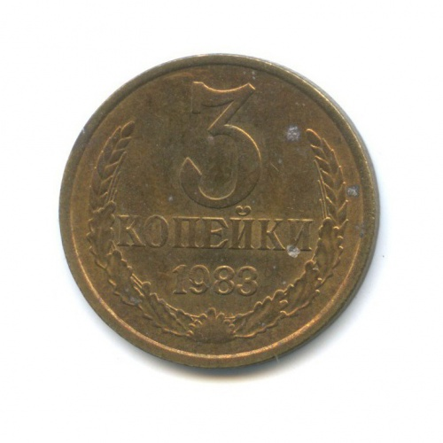 3 копейки 1983 года (СССР)