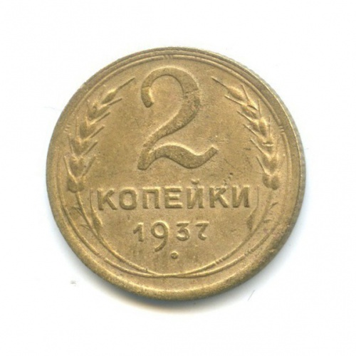 2 копейки 1937 года (СССР)