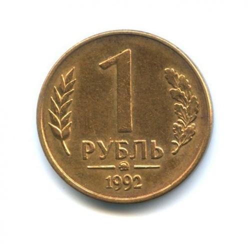 1 рубль (брак) 1992 года ММД (Россия)