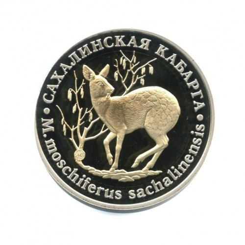 Жетон «5 червонцев 2014 - Красная книга - Сахалинская Кабарга», копия ММД (Россия)