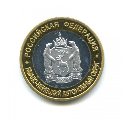 Жетон «Ямало-Ненецкий Автономный Округ» (копия)