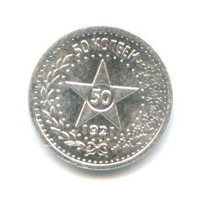 Жетон водочный «50 копеек - 1921», 999 проба серебра 2013 года ОРГ (Россия)