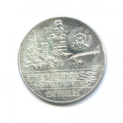Жетон монетовидный «150 рублей - Русские Арктические территории»