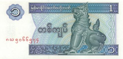 1 кьят - Мьянма