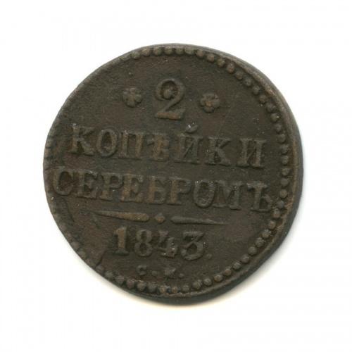 2 копейки серебром 1843 года СМ (Российская Империя)