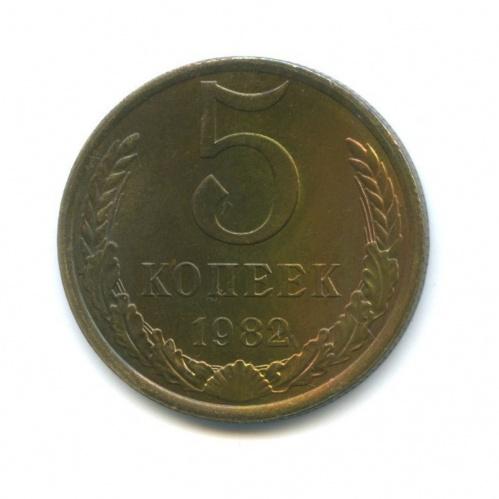 5 копеек 1982 года (СССР)