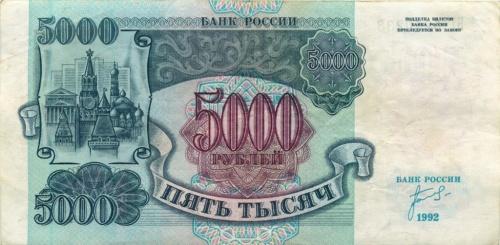 5000 рублей 1992 года (СССР)