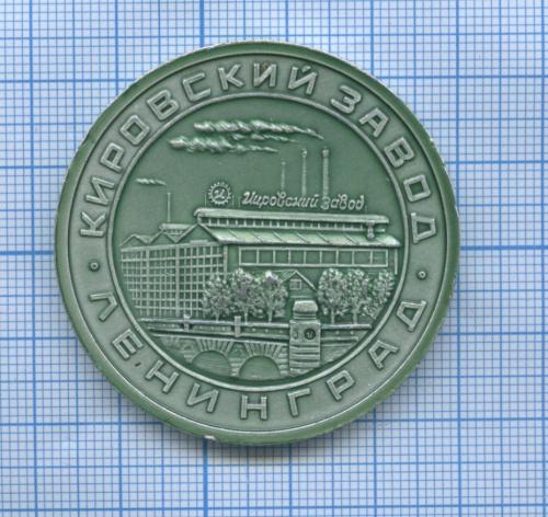 Медаль настольная «Кировский завод - Ленинград» (СССР)
