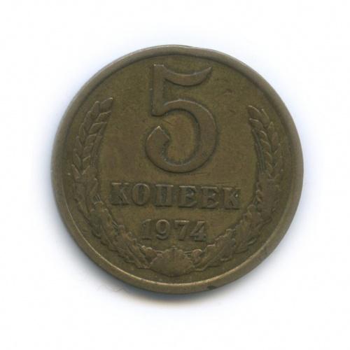 5 копеек 1974 года (СССР)
