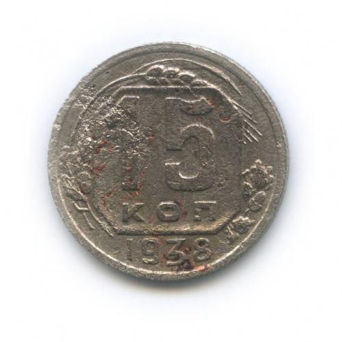 15 копеек 1938 года (СССР)