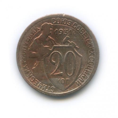 20 копеек 1931 года (СССР)