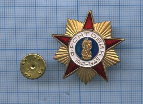 Знак «Фронтовик 1941-1945 гг.» (Россия)