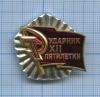 Знак «Ударник XII пятилетки» (СССР)