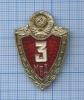 Знак «Классности МВД», 3-й класс (СССР)
