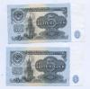 Набор банкнот 5 рублей (номера подряд) 1961 года (СССР)