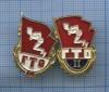 Знак «ГТО», 1-й разряд, 2-й разряд (СССР)