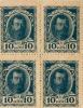 Марки-деньги - 10 копеек - Николай II (квартблок) (Российская Империя)