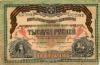 1000 рублей (ЮгРоссии) 1919 года