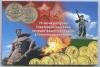 10 рублей — 70 лет Сталинградской битве (цветная эмаль, вальбоме) 2013 года (Россия)