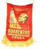 Вымпел «Коллектив коммунистического труда» (39×27 см) (СССР)