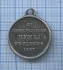 Медаль «Запрекращение чумы вОдессе» (копия, серебро)